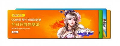 jQuery imitation QQ game home page Flash scrolling
