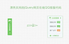 Green and fresh jQuery online QQ customer service