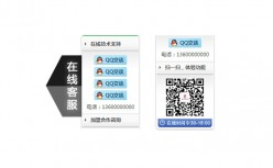 jquery online customer service with QR code
