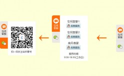 QQ customer service with WeChat QR code