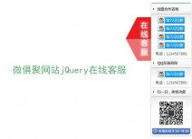 JQuery online customer service