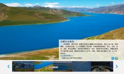 QQ scroll China jQuery focus map