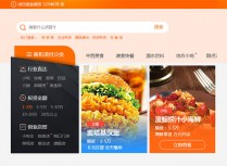div+css catering category navigation menu