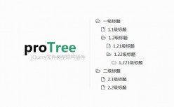 jQuery file tree structure menu plugin