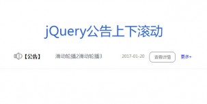 jQuery website announcement scrolling up and down