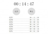 jQuery imitation Apple mobile phone stopwatch timer