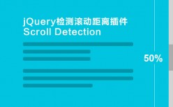 jQuery detects the percentage of the scroll bar from the top