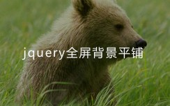 jQuery full screen background tile fixed