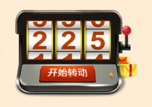 jQuery slot machine spin lottery program