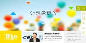 Tencent Interactive Entertainment Website jQuery