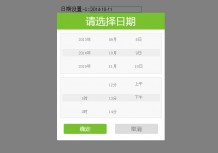 jQuery mobile phone calendar date selection