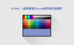 jquery color picker plugin iColor