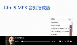 HTML5 MP3 music player