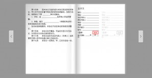HTML5 Electronic Contract Book Turn Page